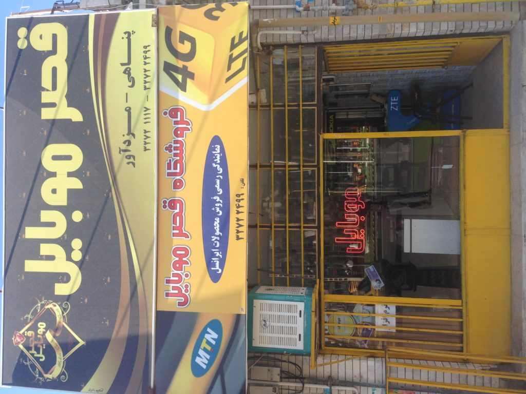 if you find yourself in Ferdows, go visit Mojtaba for a cellphone or simcard :)